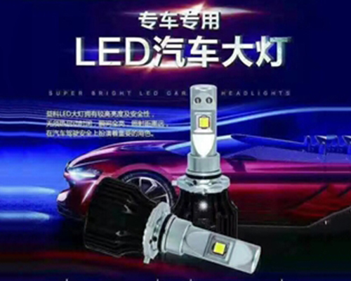 LED汽车改灯