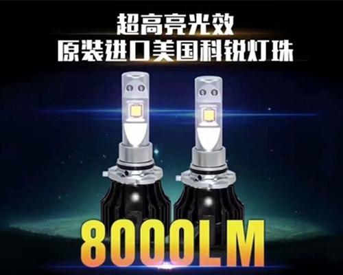 8000LM汽车灯