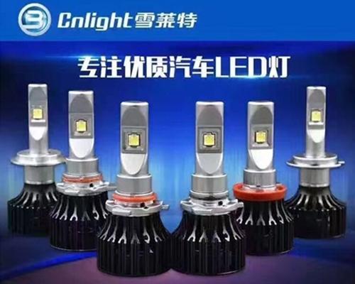 呼和浩特LED汽车灯